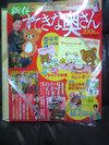 Rkumahonokusama2008
