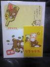 Rkumahonsuteki2008poti