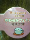 Rkuma080213yawaraka
