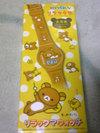 Rkuma080522tokei