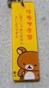 Rkuma080523netuke2