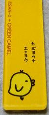 Rkuma080523netuke3